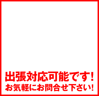 愛知県全域(名古屋市・尾張・三河)・岐阜県南部~東部(西濃・東濃)・三重県北部・静岡県西部に出張対応可能です