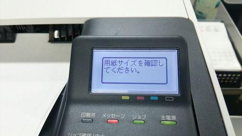 LBP7600C 用紙サイズエラー