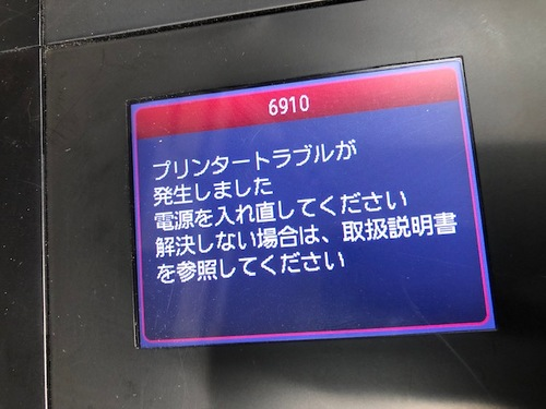 MG8130 6910エラー