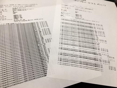 ip4700 印字不良発生